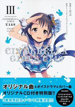 THE IDOLM@STER CINDERELLA GIRLS U149 III Original CD, The. Package Front. Click to zoom.
