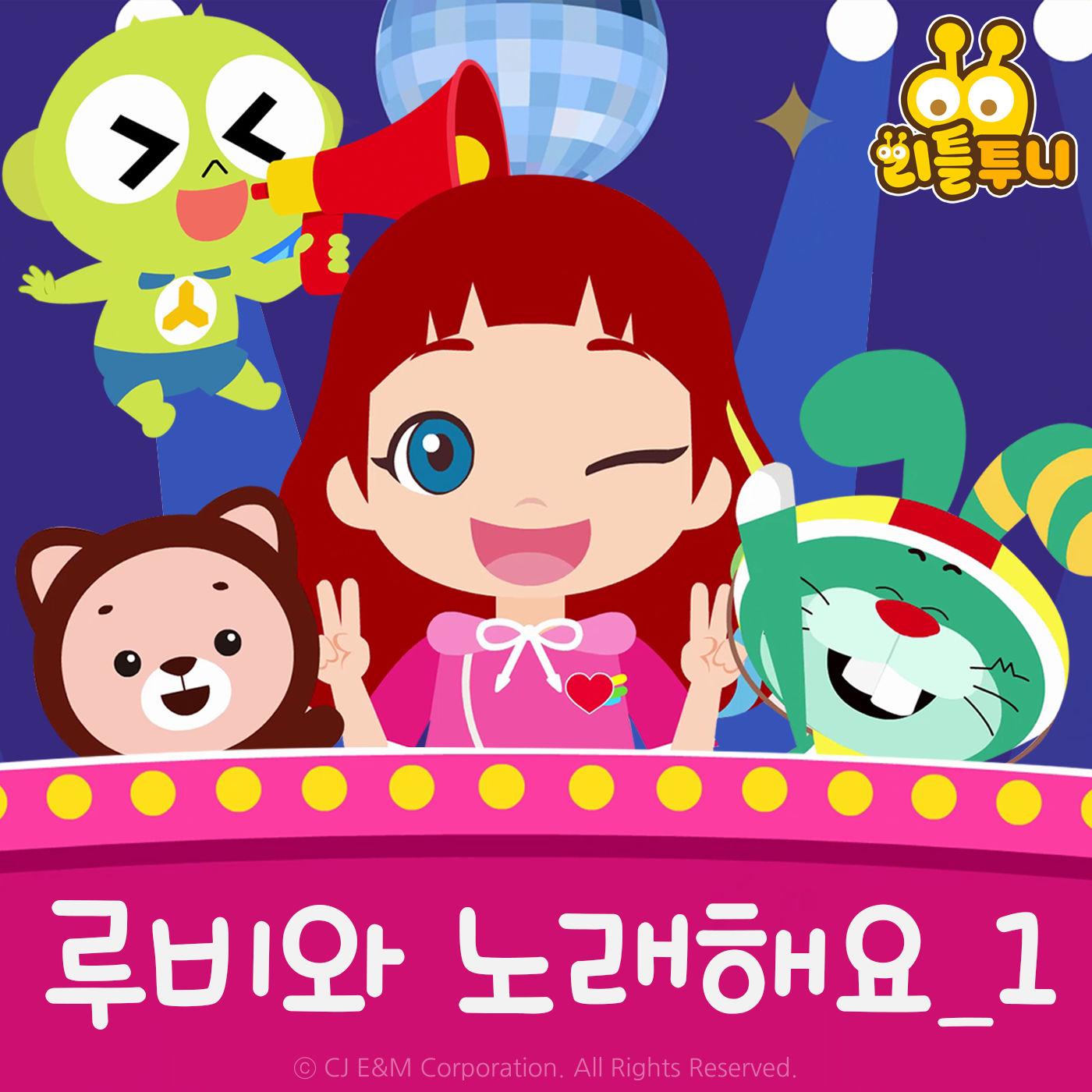 Singing with Rainbow Ruby 1st - EP музыка из фильма