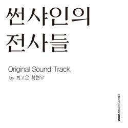 썬샤인� 전사들 Music from the Korean Play. Передняя обложка. Click to zoom.