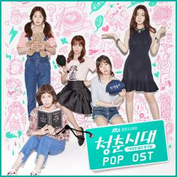 청�시대 Age of Youth Official Music from the Korean Tv Drama, Pop Album. Передняя обложка. Click to zoom.
