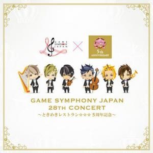 GAME SYMPHONY JAPAN 28th CONCERT ~TOKIMEKI RESTAURANT��� 5th Anniversary~. Лицевая сторона . Click to zoom.