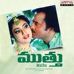 Muthu Original Motion Picture Soundtrack. Передняя обложка. Click to zoom.