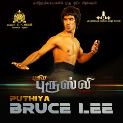 Puthiya Bruce Lee Original Motion Picture Soundtrack - Single. Передняя обложка. Click to zoom.