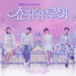 쇼핑왕 루이 Music from the Korean Tv Drama. Передняя обложка. Click to zoom.