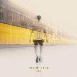 인�� 집 Original Television Soundtrack, Pt. 10 - Single. Передняя обложка. Click to zoom.