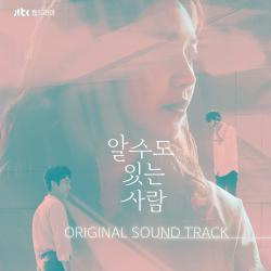 알 �도 있는 사람 Original Tv Soundtrack. Передняя обложка. Click to zoom.