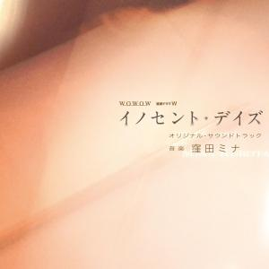 Innocent Days Original Soundtrack. Front (Small). Click to zoom.