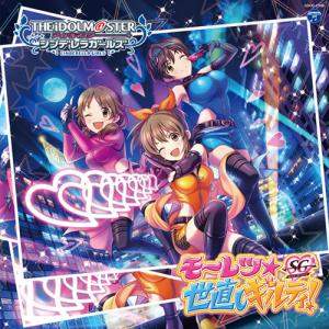 THE IDOLM@STER CINDERELLA GIRLS STARLIGHT MASTER 18 Mouretsu�Yonaoshi Guilty!, The. Front. Click to zoom.