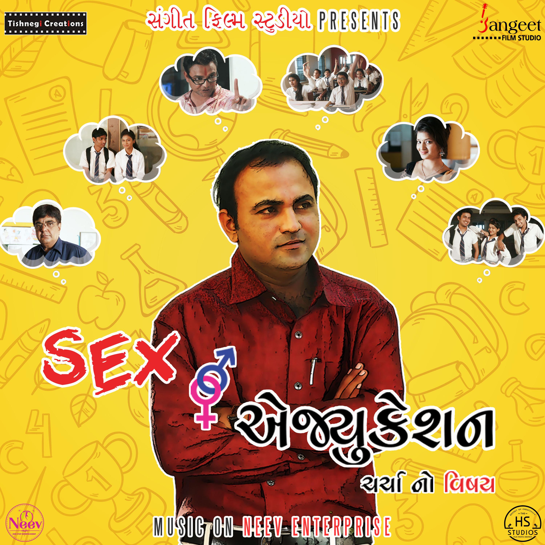 Sex Education Original Motion Picture Soundtrack - Single