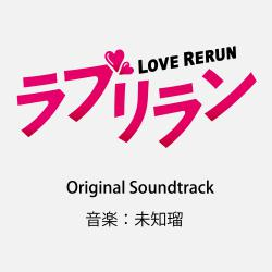 Mokuyou Drama F Lovererun Original Soundtrack. Передняя обложка. Click to zoom.