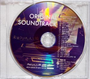 The Future Radio and the Artificial Pigeons ORIGINAL SOUNDTRACK. Disc. Click to zoom.