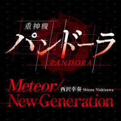 Meteor/New Generation - Single. Передняя обложка. Click to zoom.