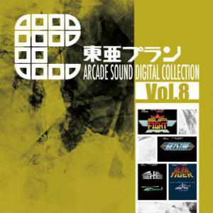 Toaplan ARCADE SOUND DIGITAL COLLECTION Vol.8. Лицевая сторона . Click to zoom.