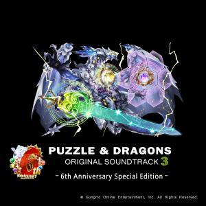 PUZZLE & DRAGONS ORIGINAL SOUNDTRACK 3 -6th Anniversary Special Edition-. Front. Click to zoom.