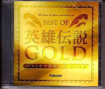BEST OF The Legend of Heroes GOLD & SILVER. Disc 1 Case Front. Click to zoom.