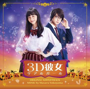 3D Kanojo: Real Girl ORIGINAL SOUNDTRACK. Front. Click to zoom.