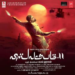 Vishwaroopam II Original Motion Picture Soundtrack. Передняя обложка. Click to zoom.