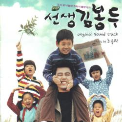 My Teacher, Mr. Kim Original Motion Picture Soundtrack. Передняя обложка. Click to zoom.