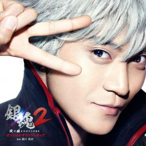 Gintama 2: Okite wa Yaburu Tame ni Koso Aru Original Soundtrack. Front. Click to zoom.