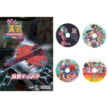 Game Tengoku CruisinMix Special Privelege Disc. Front (temp). Click to zoom.
