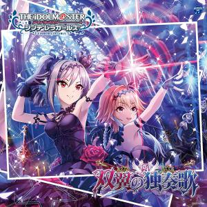 THE IDOLM@STER CINDERELLA GIRLS STARLIGHT MASTER 22 Souyoku no Aria, The. Front. Click to zoom.