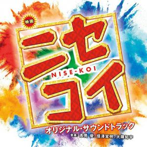 NISE-KOI Original Soundtrack. Front (small). Click to zoom.