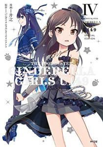 THE IDOLM@STER CINDERELLA GIRLS U149 IV Original CD, The. Package Front. Click to zoom.