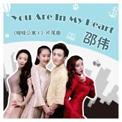 You Are in My Heart 電視劇《曖�公寓 I》片尾曲 - Single. Передняя обложка. Click to zoom.