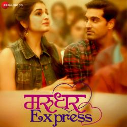 Marudhar Express Original Motion Picture Soundtrack. Передняя обложка. Click to zoom.