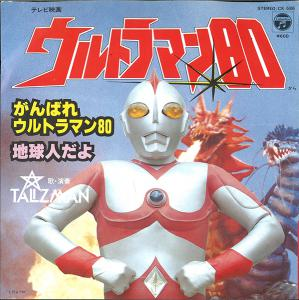 Ultraman 80. Front. Click to zoom.