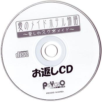 Ai no Maid Hotel Monogatari ~Itoshi no Sukumizu Maid~ Okaeshi CD. Disc. Click to zoom.