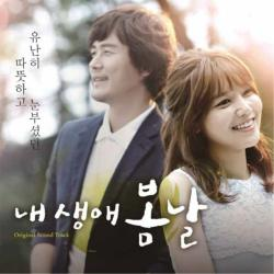 spring Day of My Life Original Television Soundtrack, The. Передняя обложка. Click to zoom.