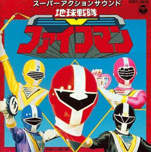 Chikyuu Sentai Fiveman Super Action Sound. Front (small). Click to zoom.