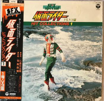 SFX special Kamen Rider HIT COLLECTIONS 1. Front. Click to zoom.
