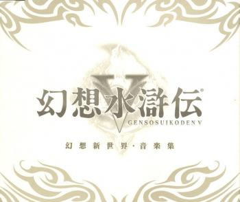 Genso Suikoden V Genso New World Music Collection. Front. Click to zoom.