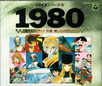 19XX series (6) 1980 Bokutachi no <Anime Tokusatsu> Natsukashi no Melody. Case Front. Click to zoom.