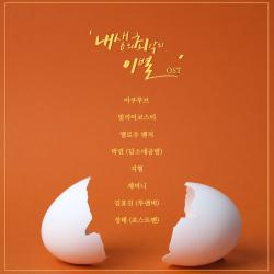내 생� 최악� 이별 Original Television Soundtrack. Передняя обложка. Click to zoom.