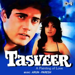 Tasveer: A Painting Of Love - EP. Передняя обложка. Click to zoom.
