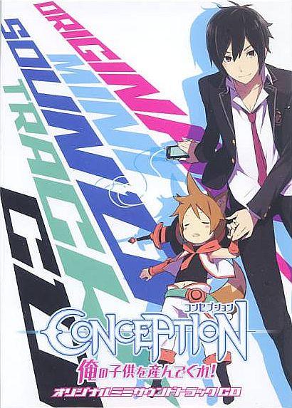 Conception Ore No Kodomo Wo Undekure Original Soundtrack Cd