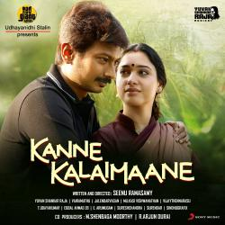 Kanne Kalaimaane Original Motion Picture Soundtrack - EP. Передняя обложка. Click to zoom.