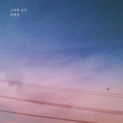 ��뿐인 내편 Original Soundtrack, Pt. 29 - Single. Передняя обложка. Click to zoom.