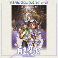 Legend of Heroes III: White Witch Original Soundtrack First Part, The. Передняя обложка. Click to zoom.