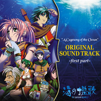 Legend of Heroes V: A Cagesong of the Ocean Original Soundtrack First Part, The. Передняя обложка. Click to zoom.