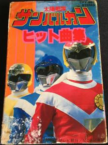 Taiyou Sentai Sun Vulcan Hit Collection. Front. Click to zoom.
