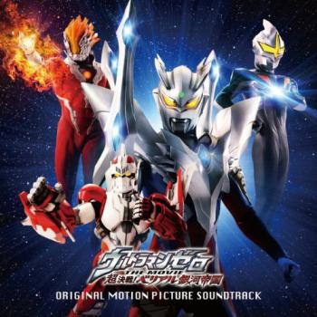 Ultraman Zero THE MOVIE Chou Kessen! Belial Ginga Teikoku ORIGINAL MOTION PICTURE SOUNDTRACK. Front (small). Click to zoom.
