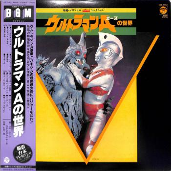 Tokusatsu Original BGM Collection Ultraman Ace no Sekai. Front with Obi. Click to zoom.