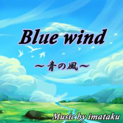 Blue Wind ~Ao No Kaze~. Передняя обложка. Click to zoom.
