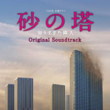 Suna no Tou ~ Shirisugita Rinjin Original Soundtrack. Front. Click to zoom.