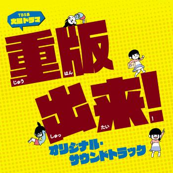 Juhan Shuttai! Original Soundtrack. Front. Click to zoom.