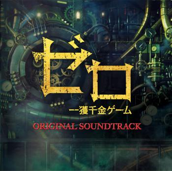 ZERO: Ikkaku Senkin Game ORIGINAL SOUNDTRACK. Front. Click to zoom.